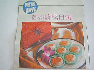 Newspaper_soochow_mooncake